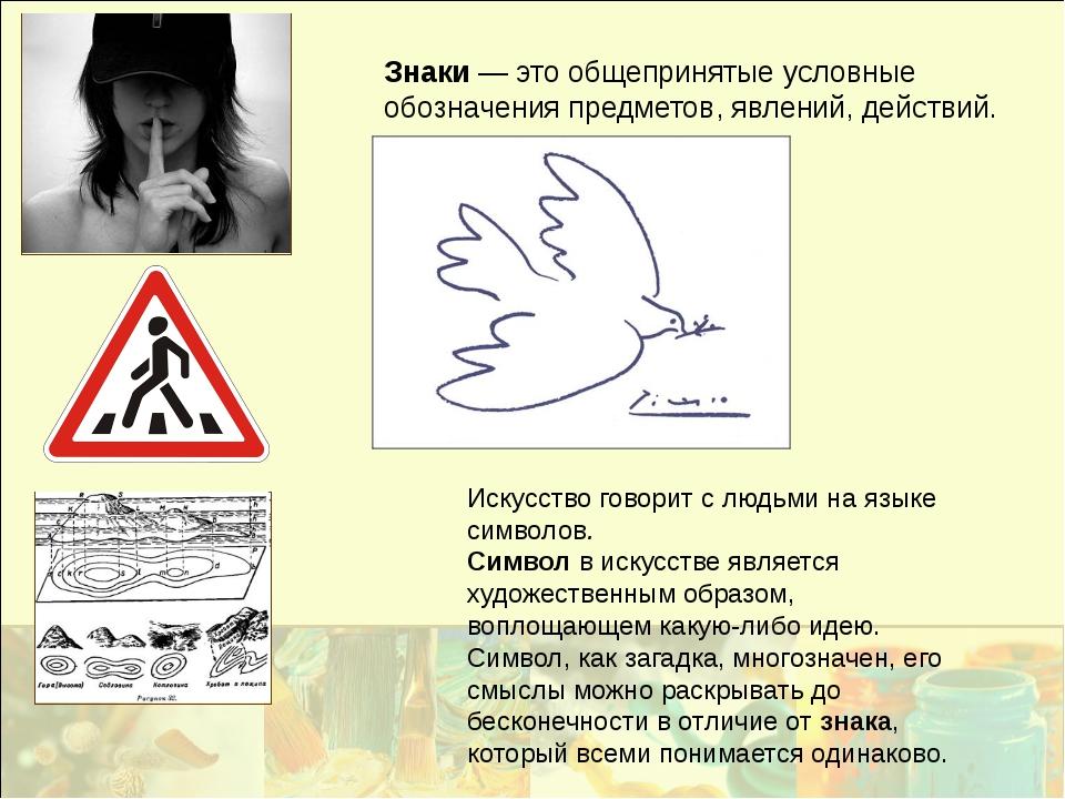 Знаки — это общепринятые условные обозначения предметов, явлений, действий. И...