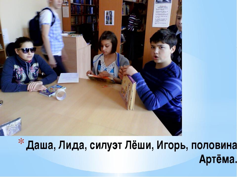 Даша, Лида, силуэт Лёши, Игорь, половина Артёма.
