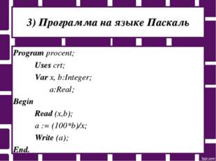 3) Программа на языке Паскаль Program procent; Uses crt; Var x, b:Integer