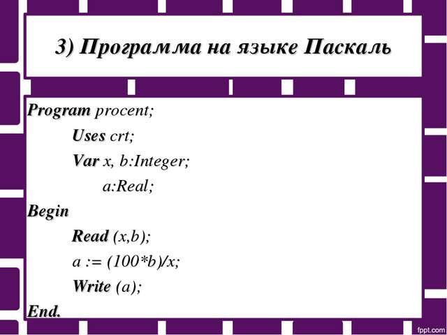 3) Программа на языке Паскаль Program procent; Uses crt; Var x, b:Integer...