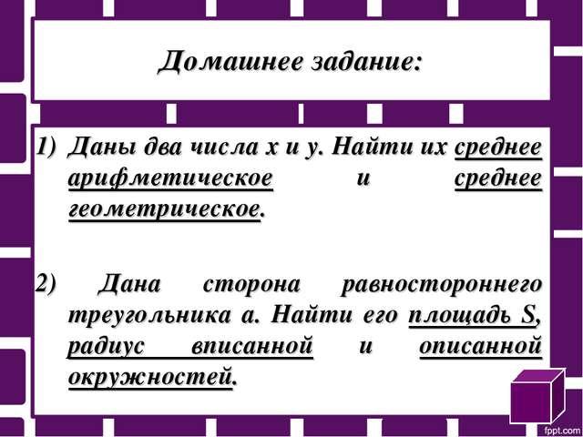 Домашнее задание: Даны два числа х и у. Найти их среднее арифметическое и сре...