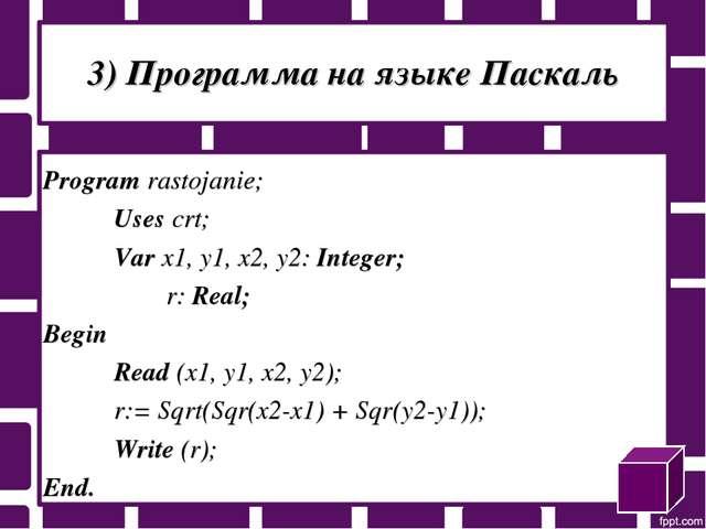 3) Программа на языке Паскаль Program rastojanie; Uses crt; Var x1, y1, x...
