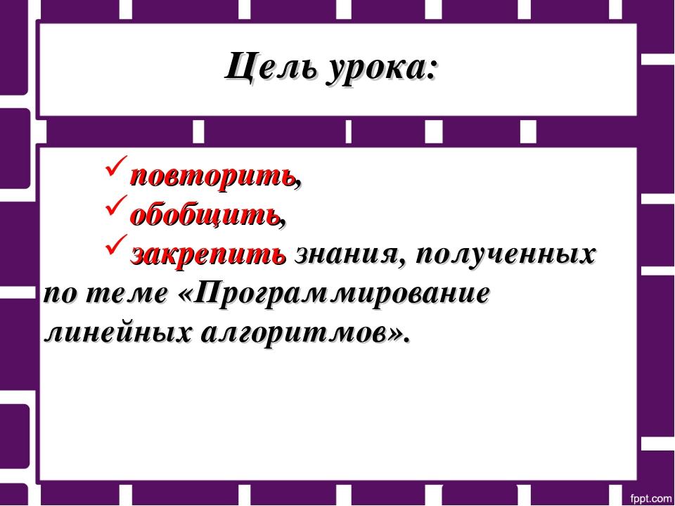 Цель урока: повторить, обобщить, закрепить знания, полученных по теме «Програ...
