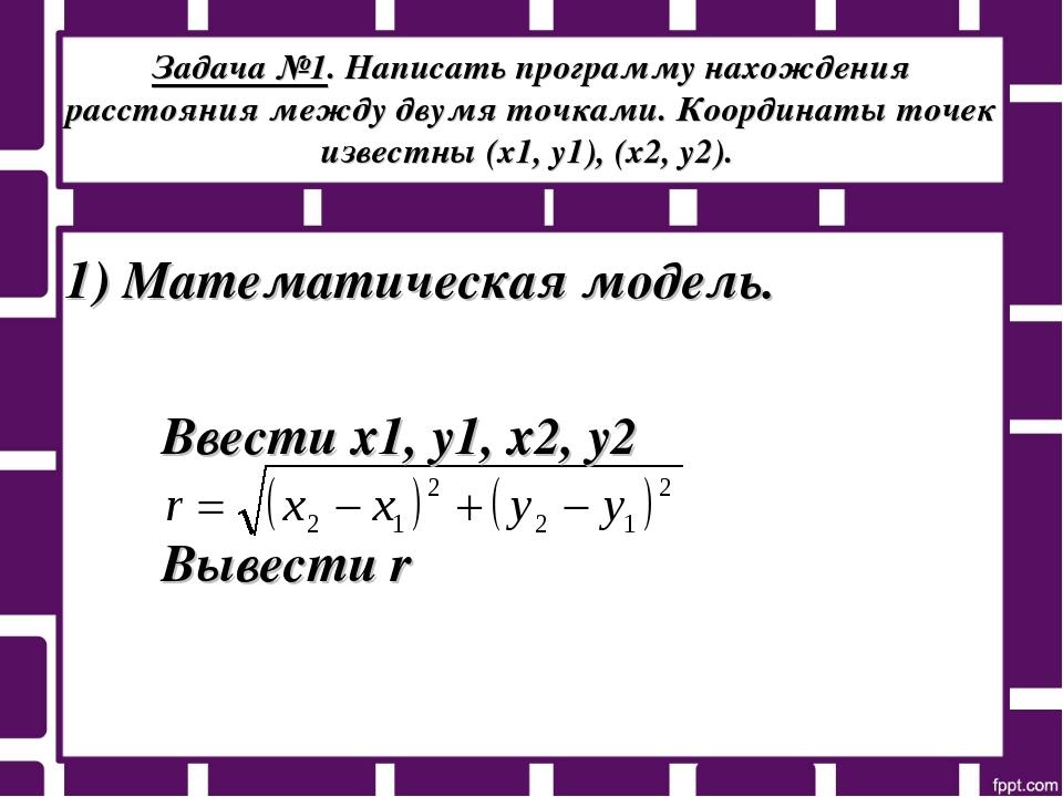 Задача №1. Написать программу нахождения расстояния между двумя точками. Коо...
