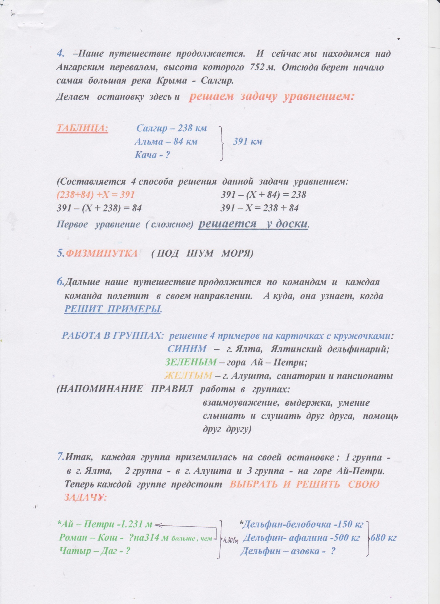 C:\Users\Acer\Desktop\7777777777\нумерация многозн чисел\3 003.jpg