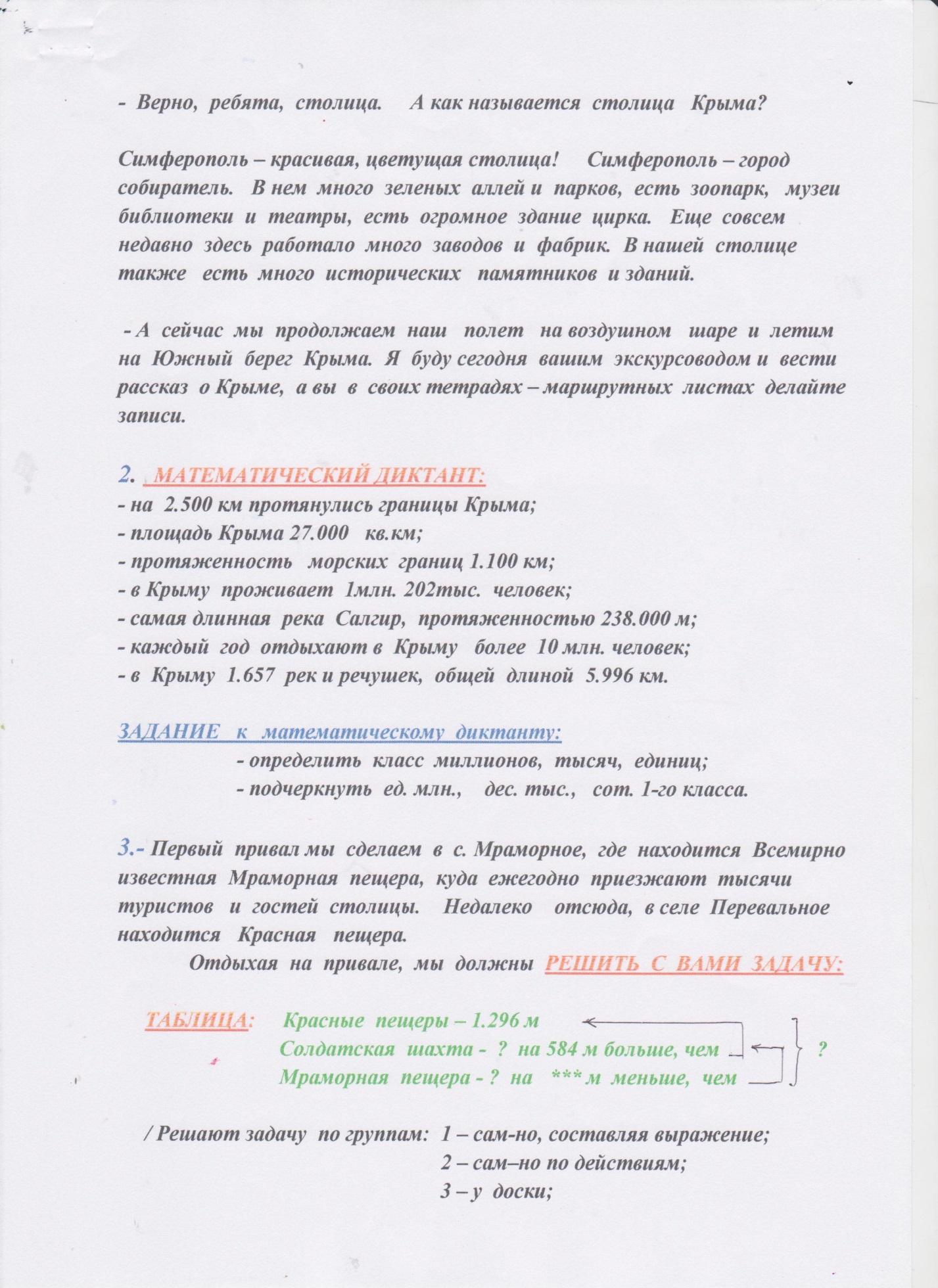 C:\Users\Acer\Desktop\7777777777\нумерация многозн чисел\2 001.jpg