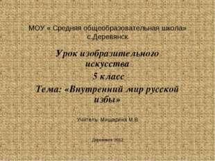 МОУ « Средняя общеобразовательная школа» с.Деревянск Урок изобразительного ис