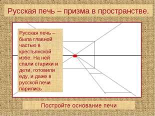 Русская печь – призма в пространстве. Постройте основание печи Русская печь –