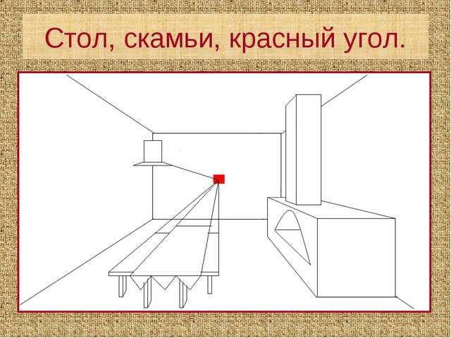 Стол, скамьи, красный угол.