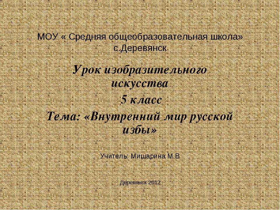 МОУ « Средняя общеобразовательная школа» с.Деревянск Урок изобразительного ис...