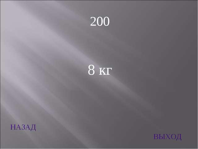 8 кг НАЗАД ВЫХОД 200
