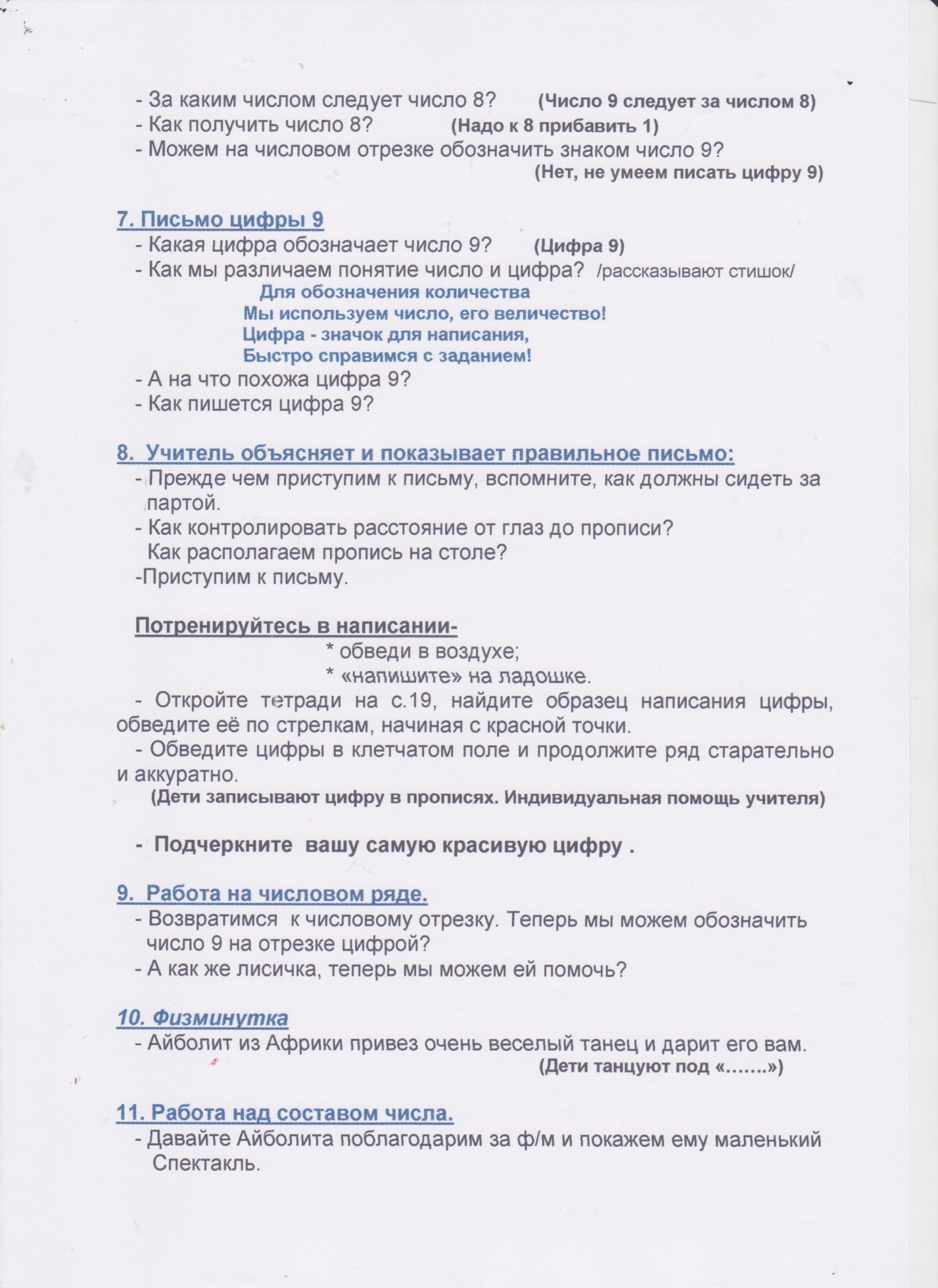 C:\Users\Acer\Desktop\7777777777\урок число 9\4 001.jpg