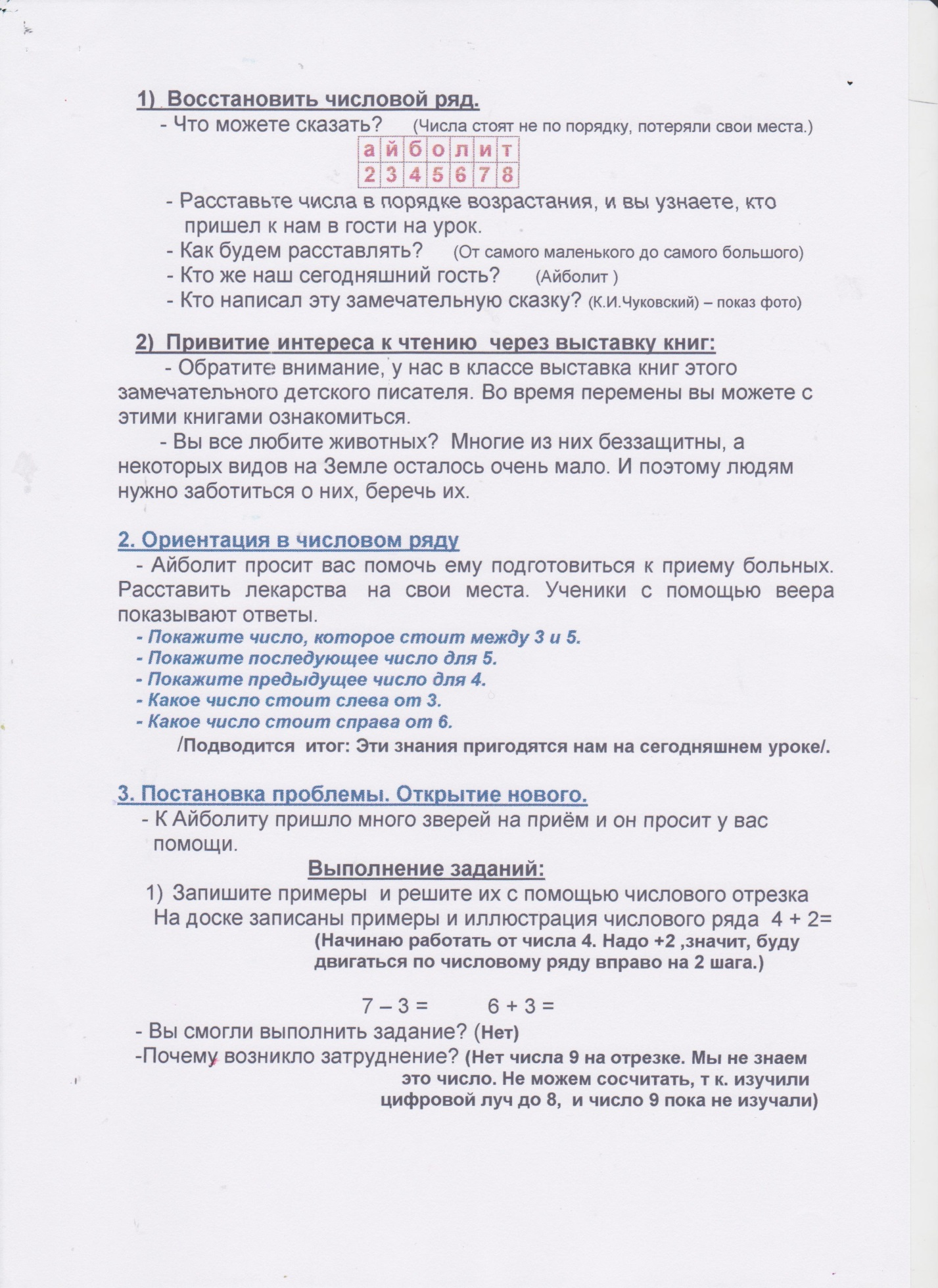 C:\Users\Acer\Desktop\7777777777\урок число 9\2 001.jpg
