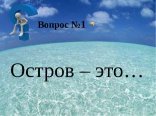 Остров – это… Вопрос №1