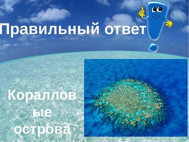 Коралловые острова Правильный ответ