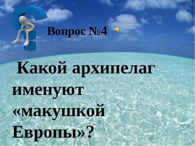 Какой архипелаг именуют «макушкой Европы»? Вопрос №4