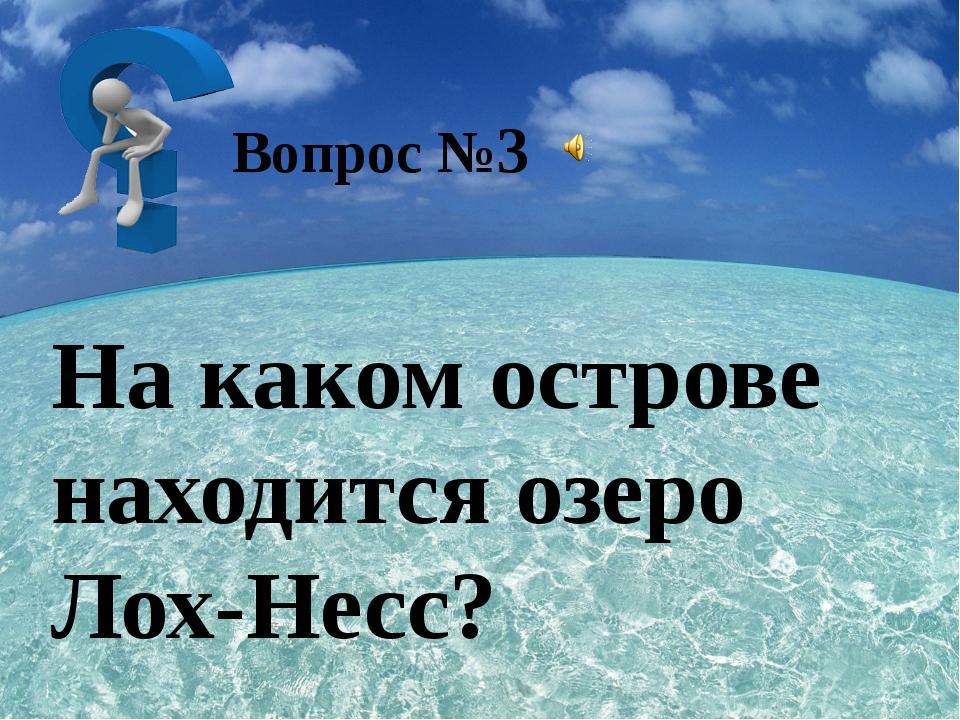 На каком острове находится озеро Лох-Несс? Вопрос №3