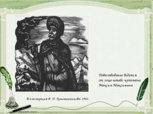 Повествование ведется от лица штабс-капитана Максим Максимыча Иллюстрация Ф.