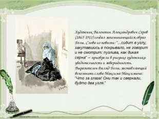 Художник Валентин Александрович Серов (1865-1911) создал запоминающийся обра