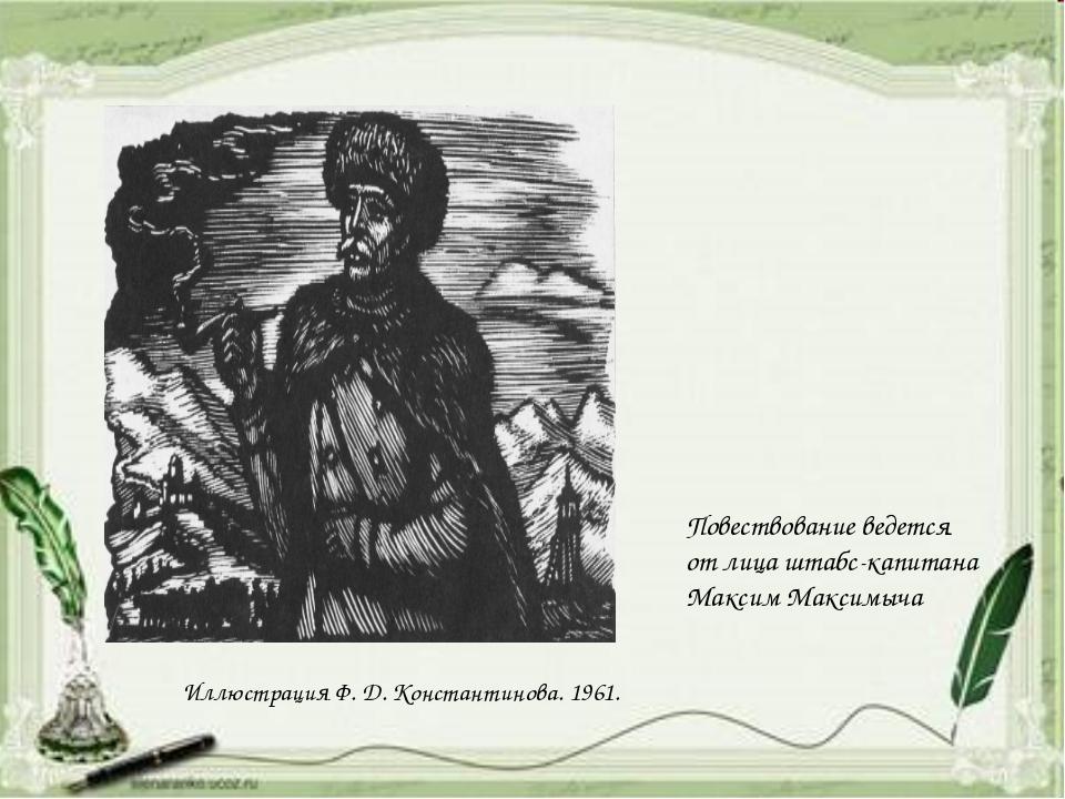 Повествование ведется от лица штабс-капитана Максим Максимыча Иллюстрация Ф....