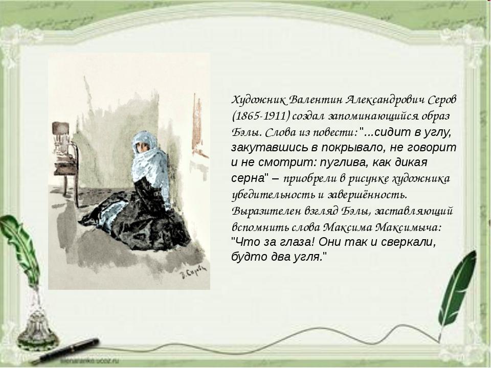 Художник Валентин Александрович Серов (1865-1911) создал запоминающийся обра...