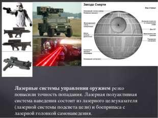 Лазерные системы управления оружиемрезко повысили точность попадания. Лазерн