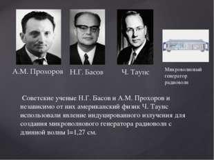 Советские ученые Н.Г. Басов и А.М. Прохоров и независимо от них американский