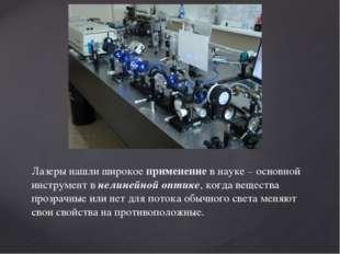 Лазеры нашли широкоеприменениев науке – основной инструмент внелинейной оп