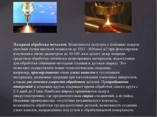 Лазерная обработка металлов. Возможность получать с помощью лазеров световые