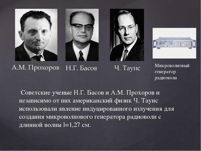 Советские ученые Н.Г. Басов и А.М. Прохоров и независимо от них американский...