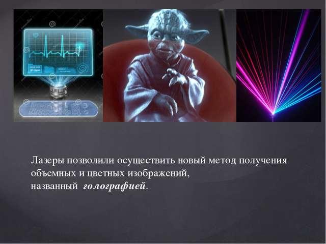 Лазеры позволили осуществить новый метод получения объемных и цветных изображ...