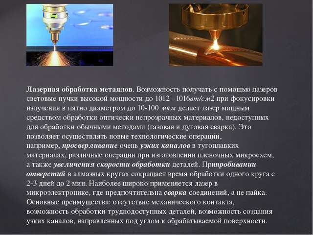 Лазерная обработка металлов. Возможность получать с помощью лазеров световые...