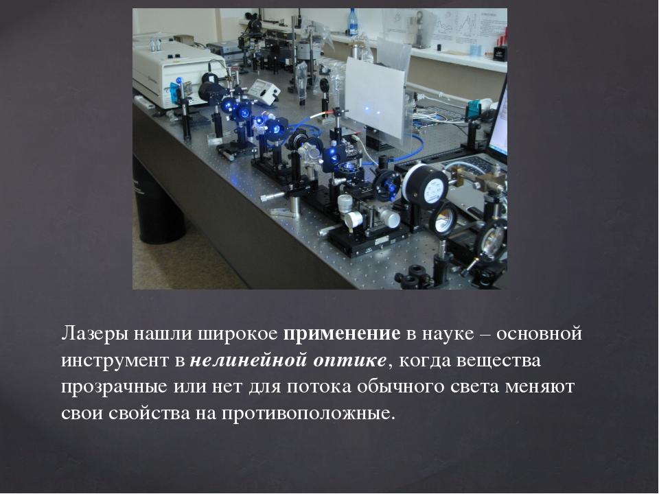 Лазеры нашли широкоеприменениев науке – основной инструмент внелинейной оп...