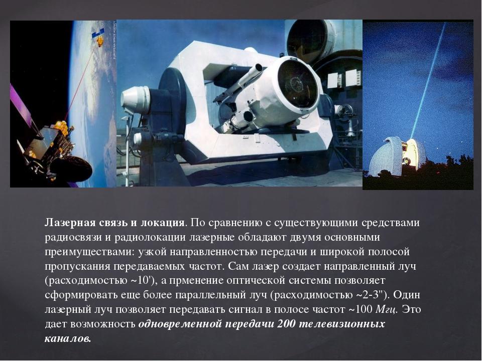 Лазерная связь и локация. По сравнению с существующими средствами радиосвязи...