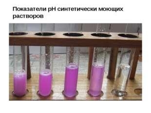 Показатели рН синтетически моющих растворов