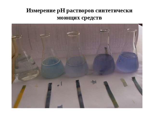 Измерение рН растворов синтетически моющих средств