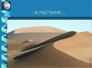 и пустыни…