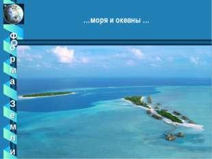…моря и океаны …