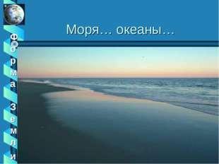 Моря… океаны…