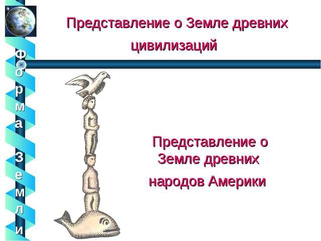 Представление о Земле древних цивилизаций Представление о Земле древних народ...