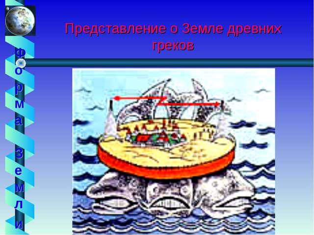 Представление о Земле древних греков