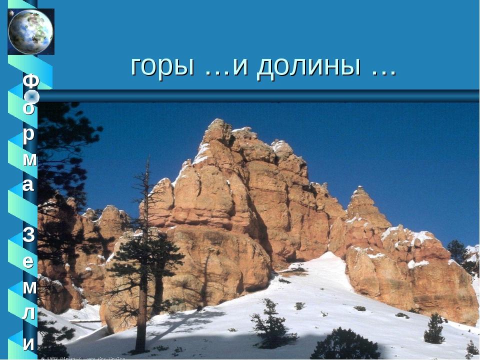 горы …и долины …