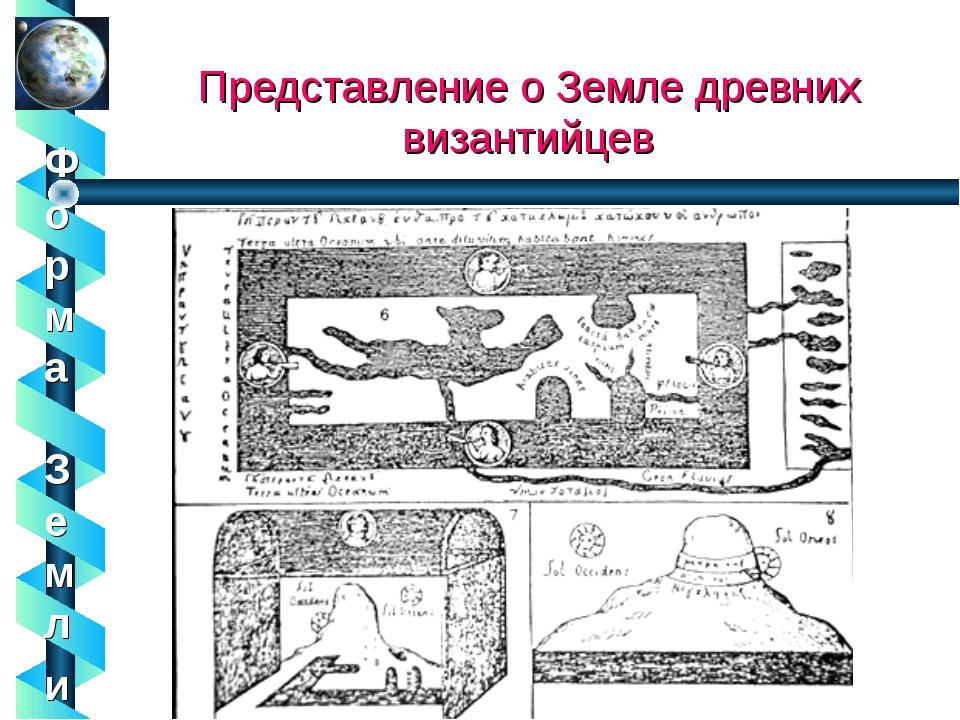 Представление о Земле древних византийцев
