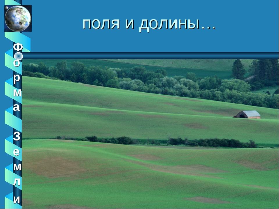 поля и долины…