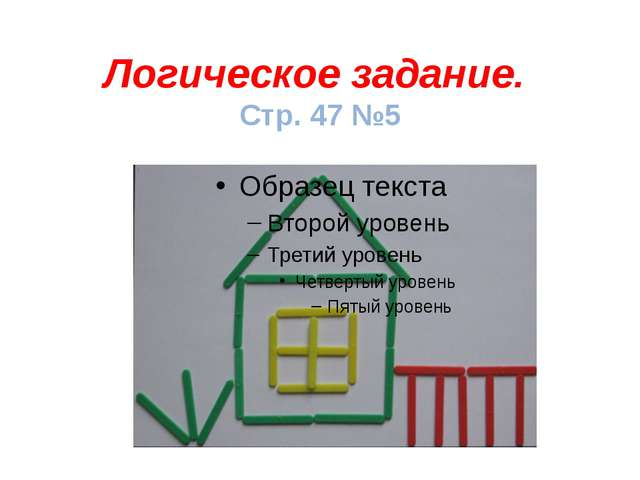 Логическое задание. Стр. 47 №5