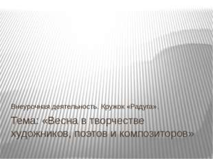 Тема: «Весна в творчестве художников, поэтов и композиторов» Внеурочная деяте