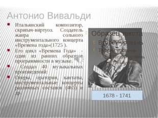 Антонио Вивальди Итальянский композитор, скрипач-виртуоз. Создатель жанра сол