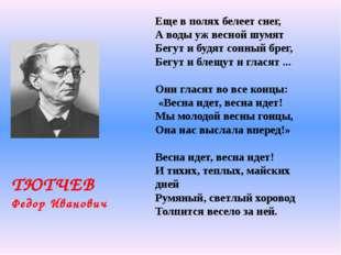 ТЮТЧЕВ Федор Иванович Еще в полях белеет снег, А воды уж весной шумят Бегут и