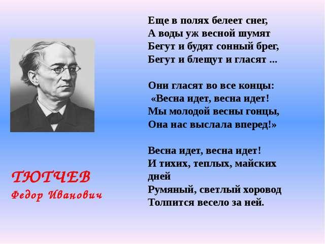 ТЮТЧЕВ Федор Иванович Еще в полях белеет снег, А воды уж весной шумят Бегут и...