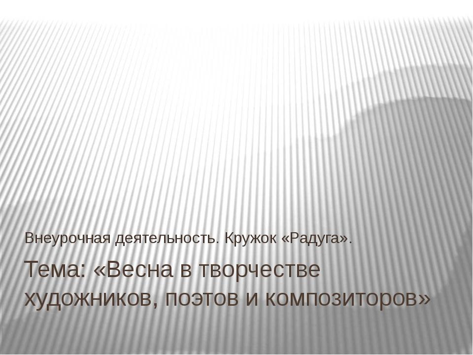 Тема: «Весна в творчестве художников, поэтов и композиторов» Внеурочная деяте...